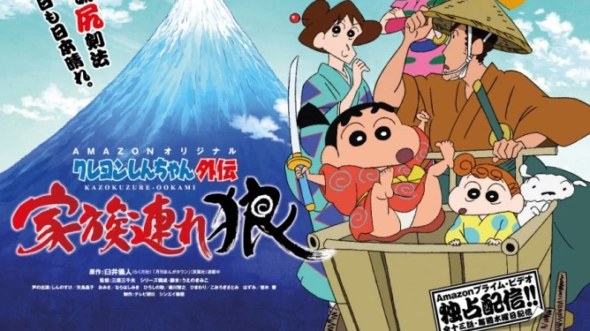Crayon Shin-chan TV show on Amazon: canceled or renewed?